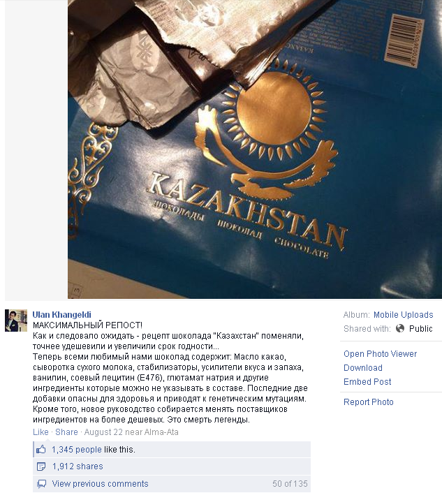 "Негативный пост на Фейсбуке про шоколад ""Рахат"""