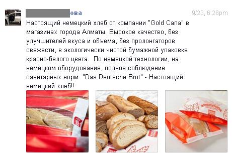 Рекламное спам-сообщение на Facebook