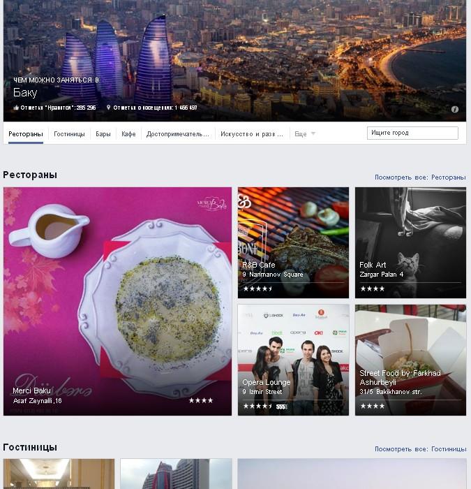 """Страница на Facebook """"Чем можно заняться в Баку""""."""