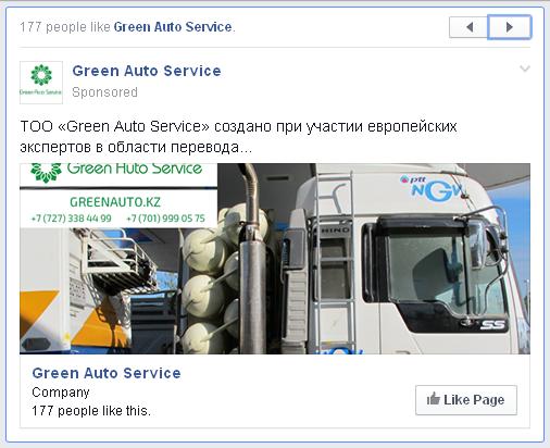 Пример объявления № 1. Смысл рекламы не понятен, картинка смещена.