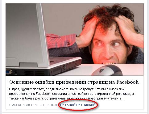 Пример использования на Фейсбуке функции авторства.