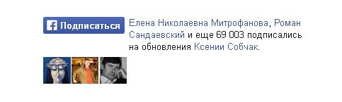 Кнопка подписки на личный профиль на Фейсбук