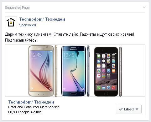 Пример объявления №6. Ошибка в таргетинге: показ рекламы тем, кто уже подписался.