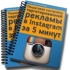 Книга - Пошаговая настройка таргетированной рекламы в Instagram