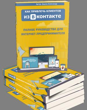 Книга - Как привлечь клиентов из ВКонтакте